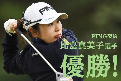 LPGA ゴルフ 女子 ツアー 開幕戦