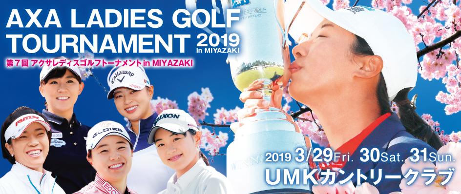 lpga 女子 ゴルフ トーナメント