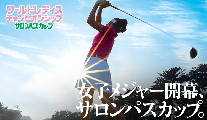 lpgaツアー ゴルフ 女子 試合 サロンパスツアー ゴルフ 女子メジャー