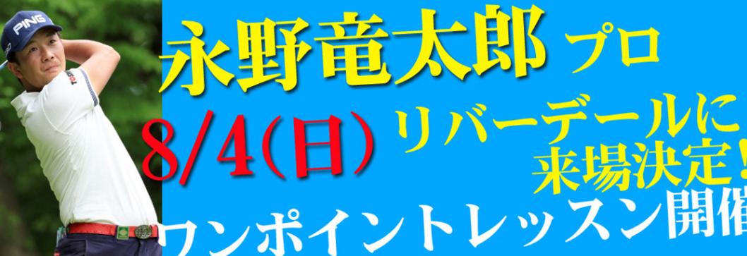 永野竜太郎 ゴルフ 永野竜太郎 リバーデール 春日井 練習場 愛知県 プロゴルファー