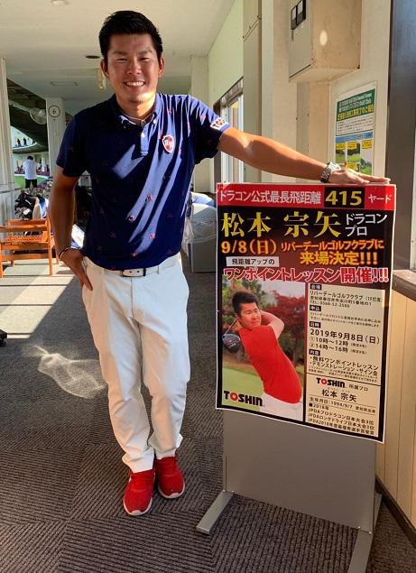 松本 宗矢 ドラコン プロ レッスン イベント リバーデール 春日井