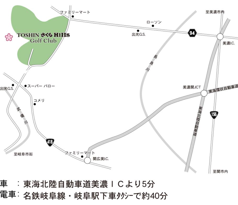 トーシンさくら 岐阜県 ゴルフ場 岐阜 ゴルフ場 TOSHIN トーシンリゾート