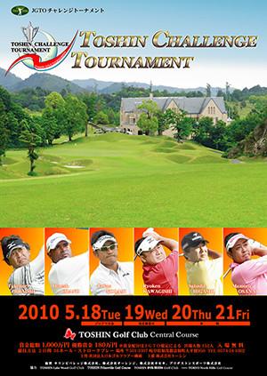 2010チャレンジポスター