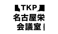 TKP名古屋栄会議室