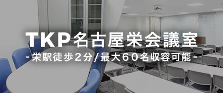 TOSHIN SAKAE ビル